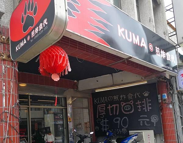1-2平鎮義民路-kumaの煎炸食代-3.jpg
