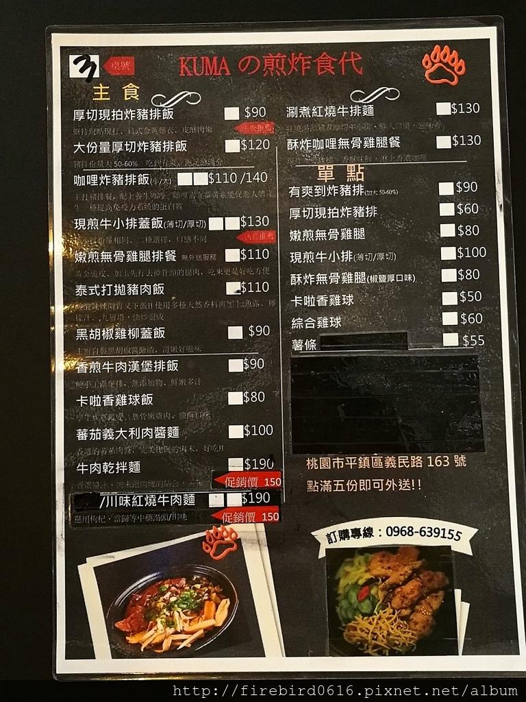 3平鎮義民路-kumaの煎炸食代-28.jpg