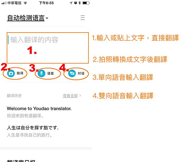 1有道翻譯官_180711_0033.png