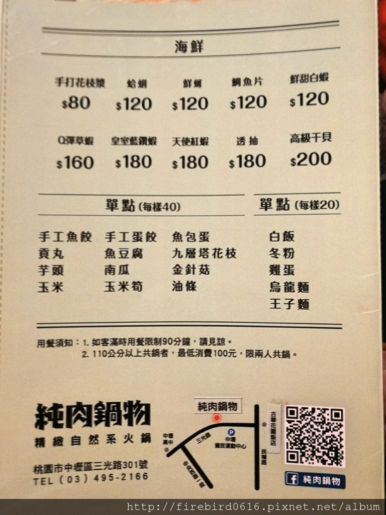 3-6中壢三光路純肉鍋物_180726_0024.jpg