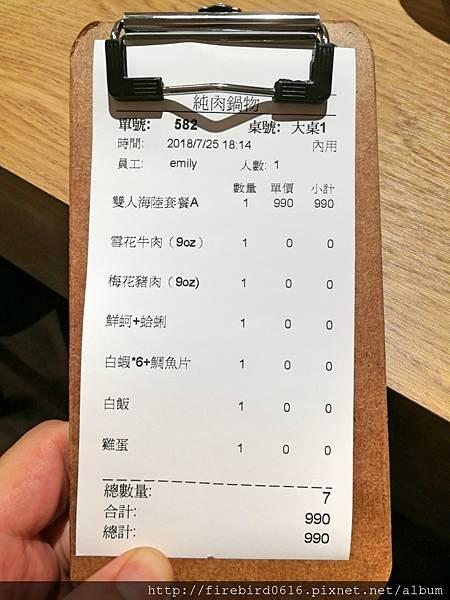 3中壢三光路純肉鍋物_180726_0001.jpg