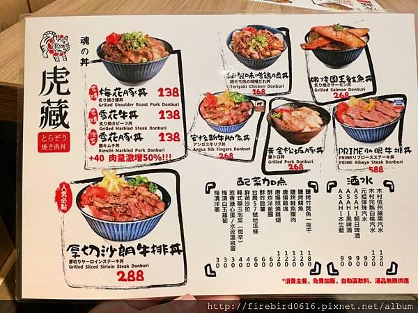 3-1桃園中壢SOGO威尼斯影城-虎藏燒肉丼食所14.jpg