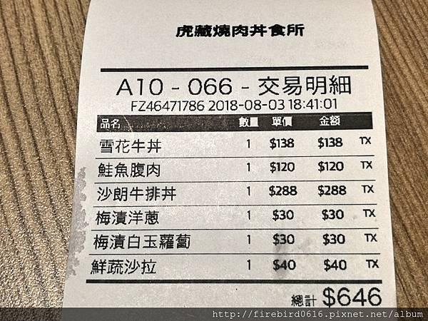 3-4桃園中壢SOGO威尼斯影城-虎藏燒肉丼食所17.jpg