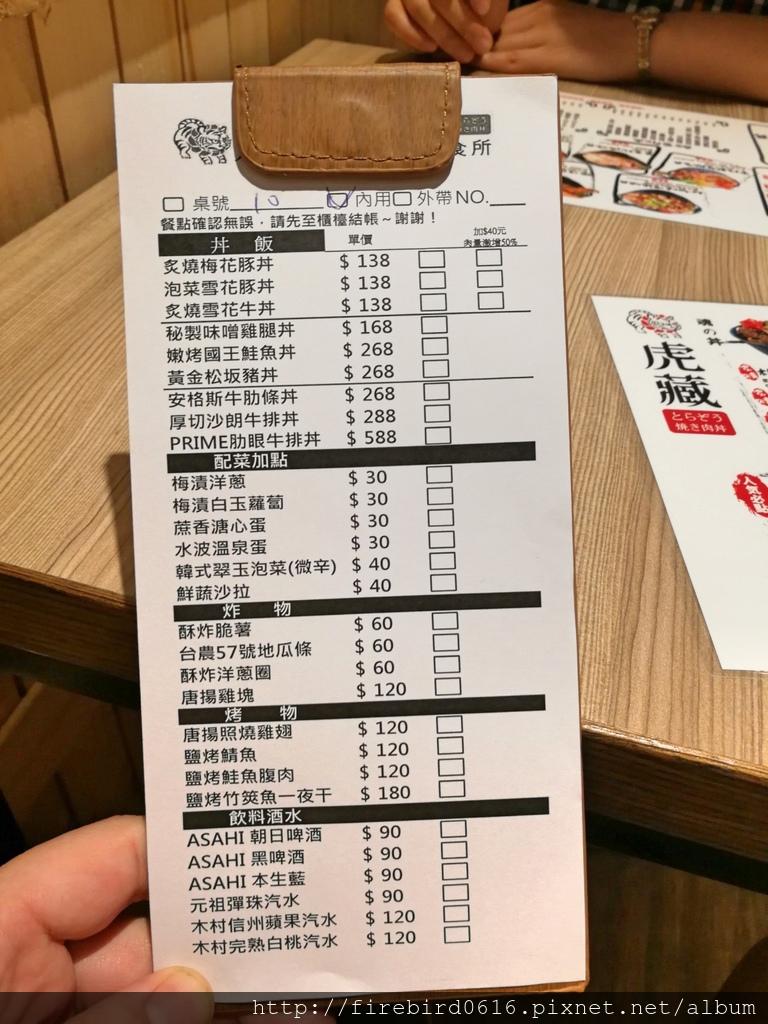 3-3桃園中壢SOGO威尼斯影城-虎藏燒肉丼食所15.jpg