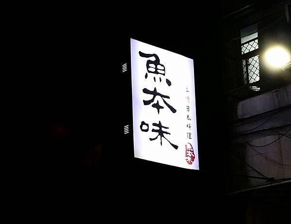 0台北中山北路魚本味日本料理-45.jpg
