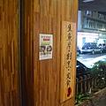 1-5台北中山北路魚本味日本料理-4.jpg