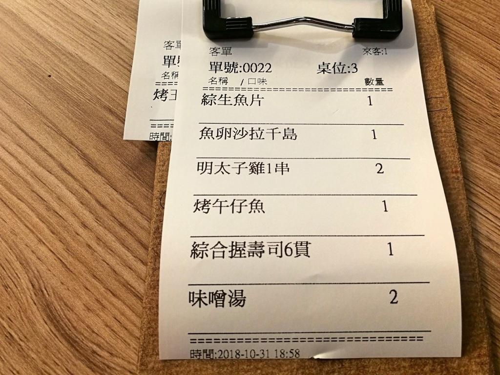 3-2台北中山北路魚本味日本料理-57.jpg