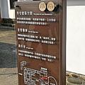 4-0桃園大溪李騰芳古宅_181027_0027.jpg