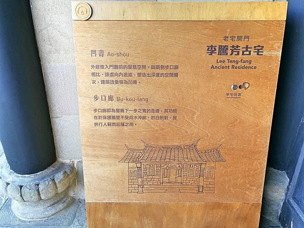 6-0桃園大溪李騰芳古宅_181027_0068.jpg
