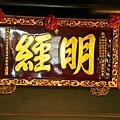 6-6桃園大溪李騰芳古宅_181027_0078.jpg