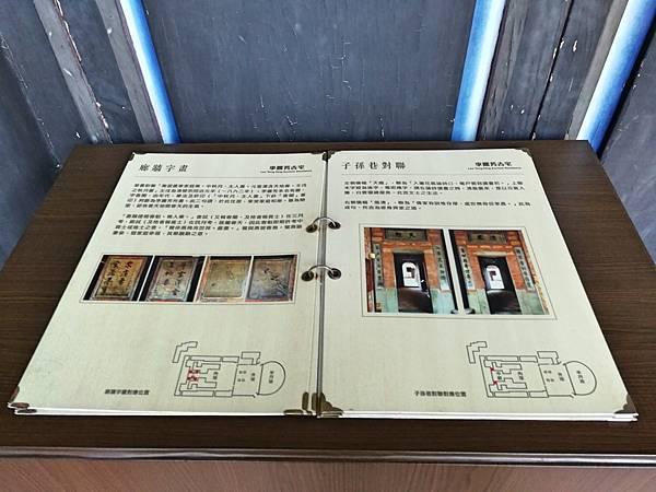 9桃園大溪李騰芳古宅_181027_0113.jpg