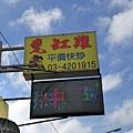 0桃園中壢徐記甕缸雞平價快炒1.jpg