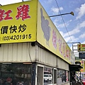 0桃園中壢徐記甕缸雞平價快炒2.jpg