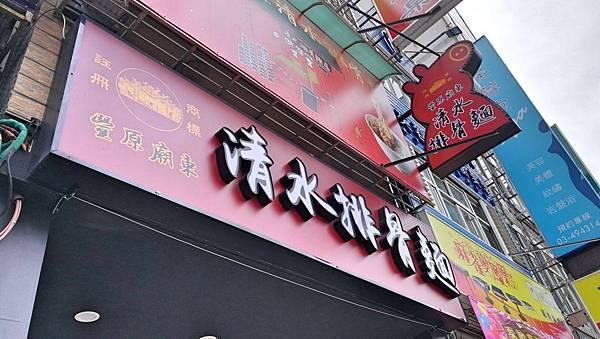 0桃園中壢清水排骨酥麵-4.jpg