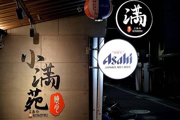 0台北延吉街國父紀念館站-小滿苑燒肉(和牛)-20.jpg