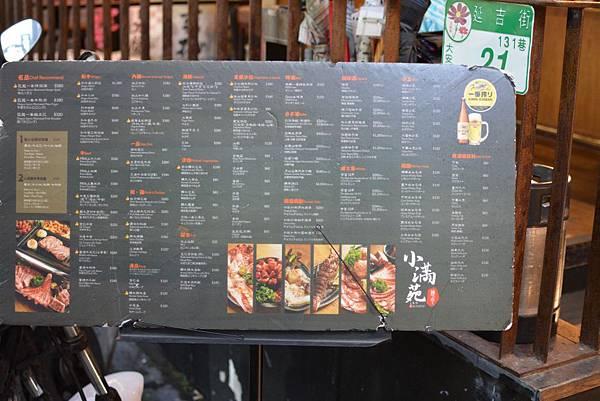 1-7台北延吉街國父紀念館站-小滿苑燒肉(和牛)-8.jpg
