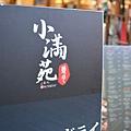 1-6台北延吉街國父紀念館站-小滿苑燒肉(和牛)-6.jpg