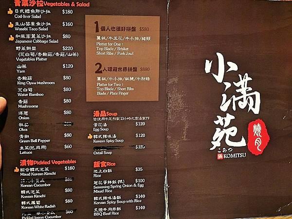 4-1台北延吉街國父紀念館站-小滿苑燒肉(和牛)--5.jpg