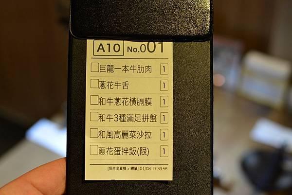 4-11台北延吉街國父紀念館站-小滿苑燒肉(和牛)-27.jpg