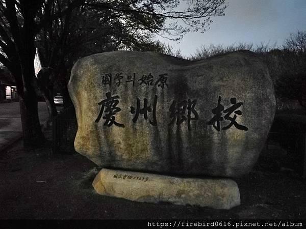 4韓國慶州自由行--市區古蹟101.jpg