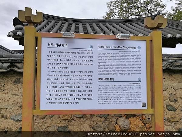 7韓國慶州自由行--市區古蹟161.jpg