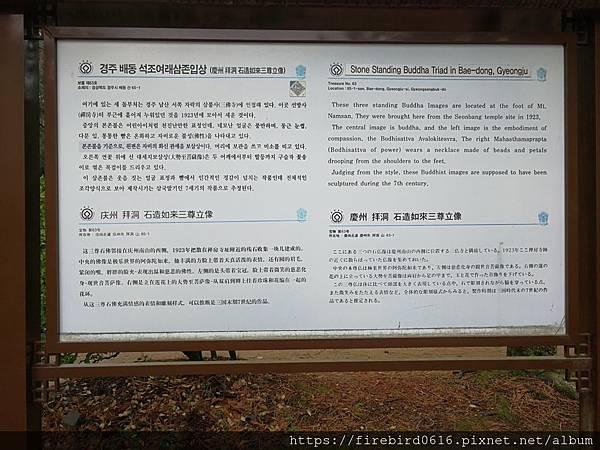 1慶州南山-22.jpg