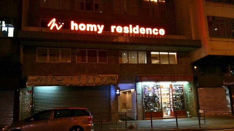 1-1香港灝美HOMYHOTEL公寓酒店-15.jpg