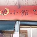 1-1桃園八德廣福路閩東小館-2.jpg