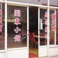 1桃園八德廣福路閩東小館-1.jpg