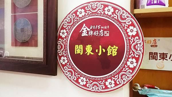 2-0桃園八德廣福路閩東小館-9.jpg