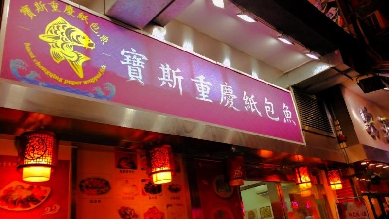 1-1香港寶斯紙包魚-26.jpg