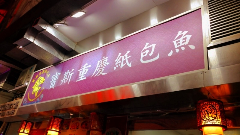 1-2香港寶斯紙包魚-24.jpg