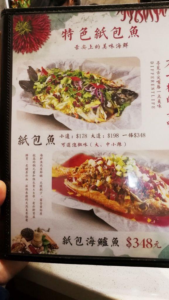 3-0香港寶斯紙包魚-7.jpg