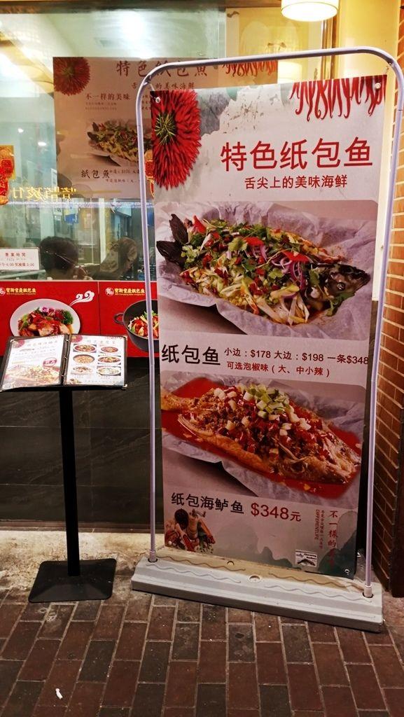 1香港寶斯紙包魚-23.jpg