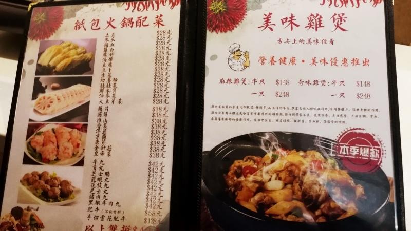 3-3香港寶斯紙包魚-3.jpg