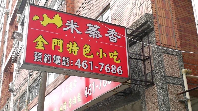 1-1中壢華勛米蓁香金門小吃-1.jpg