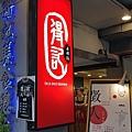 1-0台北六張犛-得記麻辣鍋-26.jpg