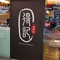 1-0台北六張犛-得記麻辣鍋-93.jpg