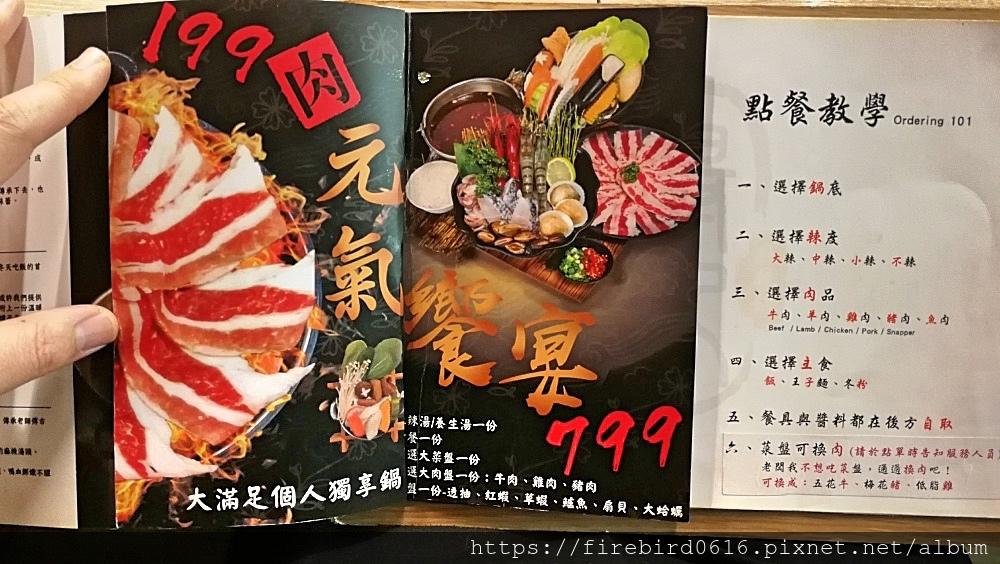 9台北六張犛-得記麻辣鍋-35.jpg