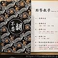 9台北六張犛-得記麻辣鍋-34.jpg