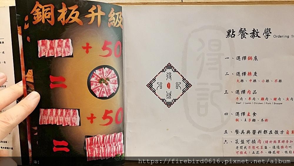 9台北六張犛-得記麻辣鍋-37.jpg