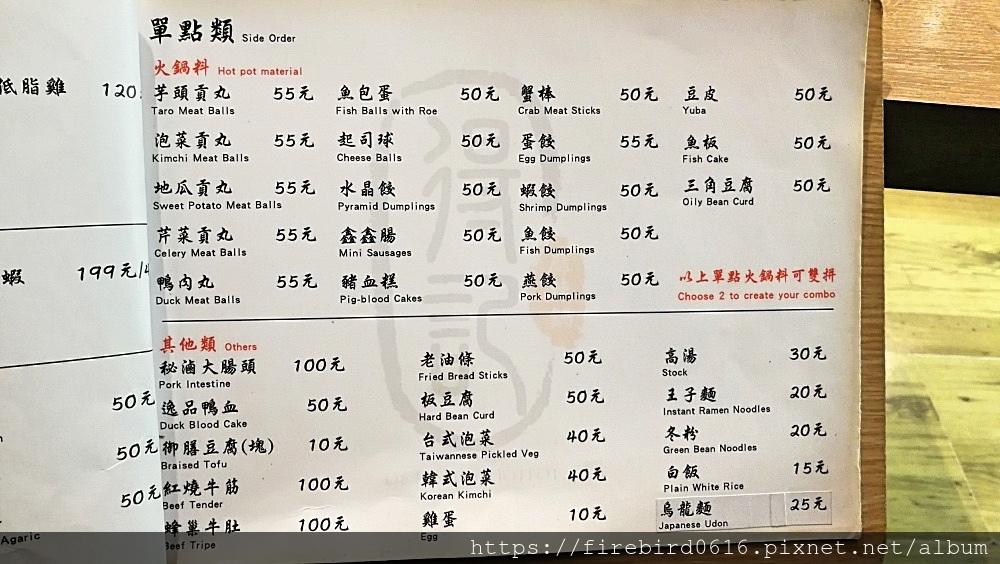 9台北六張犛-得記麻辣鍋-41.jpg