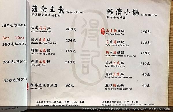 9台北六張犛-得記麻辣鍋-39.jpg