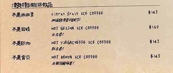 9-3新竹GodSpeed吉十咖啡-3_Fotor.jpg