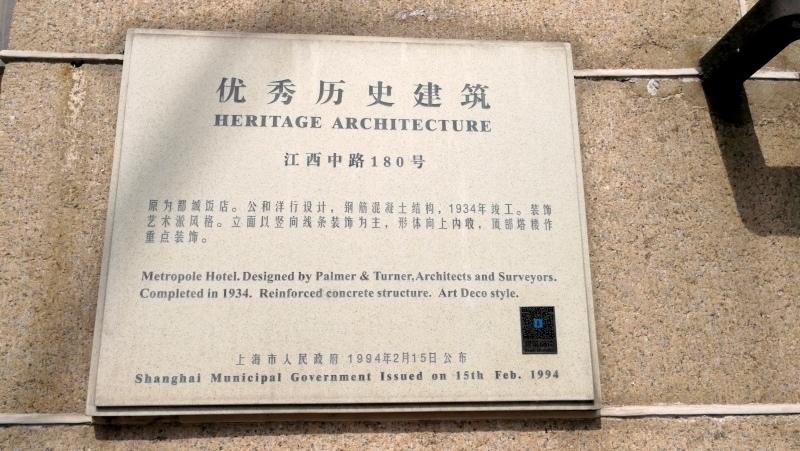 1錦江都城經典上海新城外灘酒店-38.jpg