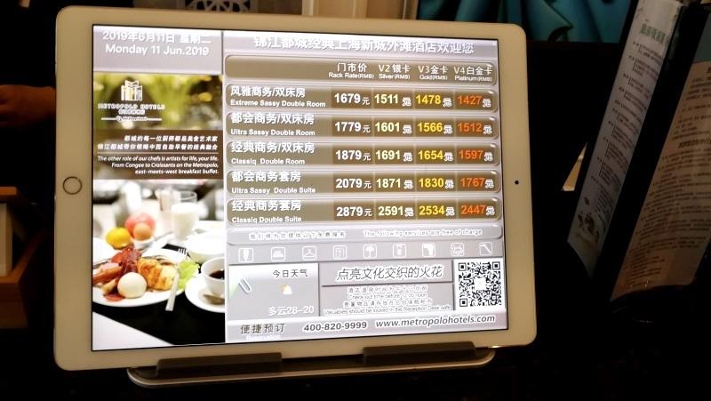 2-2錦江都城經典上海新城外灘酒店-4.jpg
