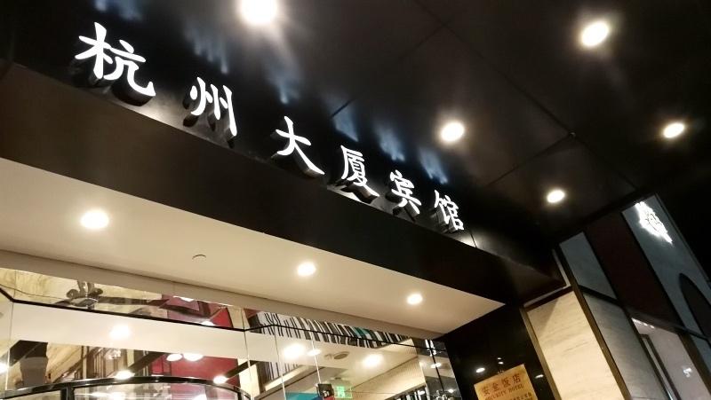 0杭州-武林廣場-杭州大廈賓館-43.jpg
