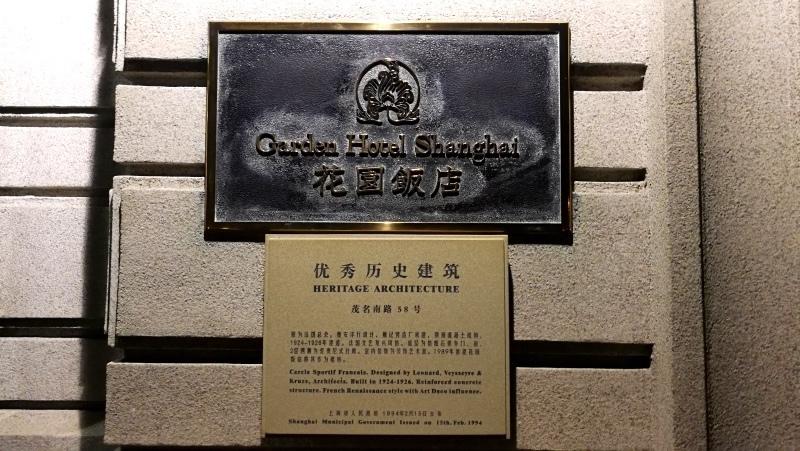 1上海花園飯店-28.jpg