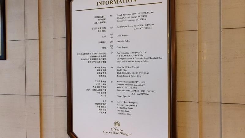 2-9上海花園飯店-31.jpg