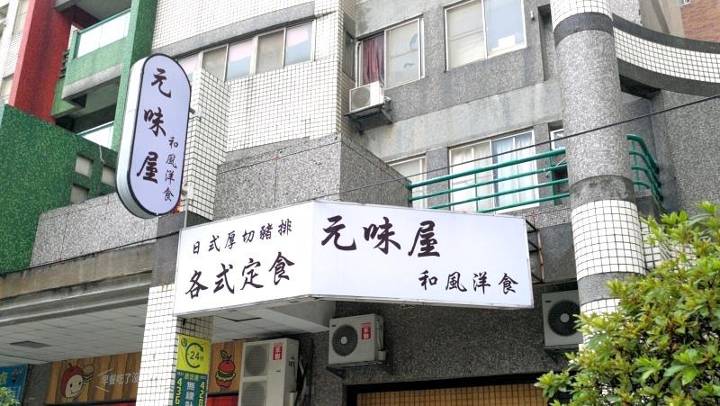0平鎮BnQ-元味屋禾風洋食-2.jpg